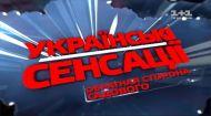 Украинские сенсации 126 выпуск. Обратная сторона Садового
