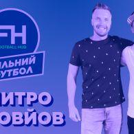 Мильний футбол 1 сезон 12 випуск. Тайсон Дмитро Соловйов