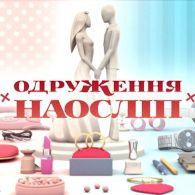 Поліна й Андрій. Одруження наосліп 4 сезон 15 випуск