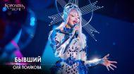 Оля Полякова - Бывший. Концерт «Королева ночи»