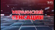 Украинские сенсации. Сеанс исцеления страны