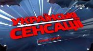 Украинские сенсации 127 выпуск. Наше кино