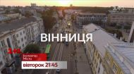 Проверка города Винница – смотри Инспектор. Города во вторник на 1+1