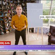 Чому «ціль не переслідують» – експрес-урок української мови
