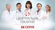 Центральна лікарня 1 сезон 58 серія