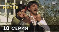 Байки Мітяя 1 сезон 10 серія