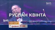 """Концерт Руслана Квінти """"Небо – это я"""" – скоро на 1+1"""
