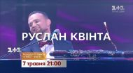 "Концерт Руслана Квинты ""Небо – это я"" – скоро на 1+1"