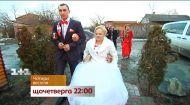 Запекла боротьба амбітних красунь - дивіться 4 весілля на 1+1