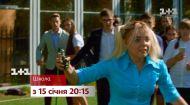 #ШКОЛА. Коли однокласники стають небезпечними – дивіться серіал #ШКОЛА з 15 січня на 1+1