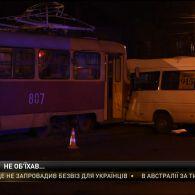 У Запоріжжі трамвай протаранив маршрутку з пасажирами