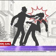 Що робити, якщо на вас напали, але тілесних ушкоджень немає – Ваш адвокат