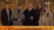 Різдвяне привітання Президента України 2018