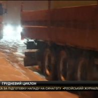 Наслідки снігового циклону у Києві