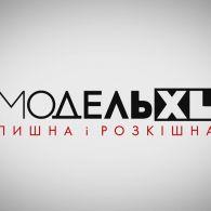 Модель XL 2 сезон 1 випуск