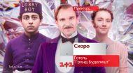 "Отель ""Гранд Будапешт"" - смотрите скоро на 1+1"