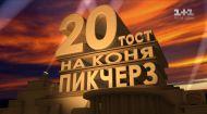 Новогодние трейлеры. Киев Вечерний 2017. Выпуск 6