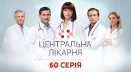 Центральна лікарня. 60 серія