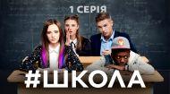 Школа 1 сезон 1 серія