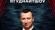 #ГУДНАЙТШОУ 1 сезон 8 випуск