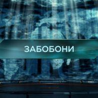 Загублений світ 2 сезон 48 випуск. Забобони