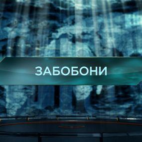 Затерянный мир 2 сезон 48 выпуск. Суеверия