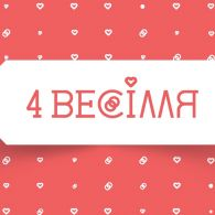 4 весілля 7 сезон 19 випуск