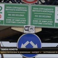 Власники авто на єврономерах спричинили справжній ажіотаж на митницях