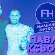 Мильний футбол 1 сезон 10 випуск. Павло Ксьонз