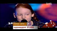 Бардівська пісня у виконанні юної співачки – дивіться Голос. Діти