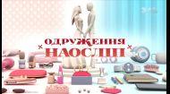Одруження наосліп 5 сезон 2 випуск. Оля та Юрій