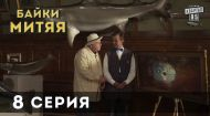 Байки Мітяя 1 сезон 8 серія