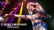 Оля Полякова - О, Боже, как больно. Концерт «Королева ночи»