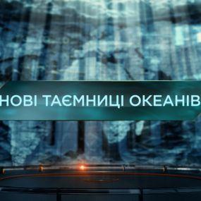 Затерянный мир 2 сезон 60 выпуск. Новые тайны океанов
