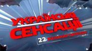 Украинские сенсации 139 выпуск. 22 желания свободы
