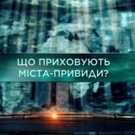 Загублений світ 2 сезон 30 випуск. Що приховують міста-привиди?