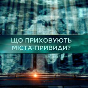 Затерянный мир 2 сезон 30 выпуск. Что скрывают города-призраки?