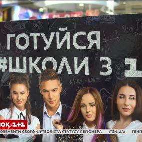 """Актеры сериала """"Школа"""" презентовали уникальную коллекцию школьных принадлежностей"""