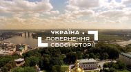 Україна. Повернення своєї історії 1 частина