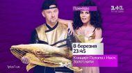 Концерт Потапа і Насті. Золоті кити – 8 березня на 1+1