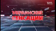 Украинские сенсации 1 выпуск. Неизвестная история Сенцова