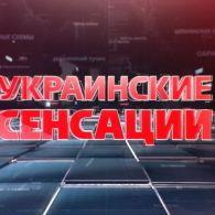 Українські сенсації 1 випуск. Невідома історія Сенцова