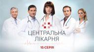 Центральна лікарня. 15 серія