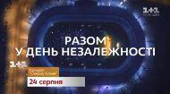"""Смотри прямой эфир концерта """"Океан Эльзы"""" 24 августа на 1+1"""