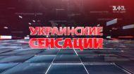 Украинские сенсации. Новогодняя лихорадка звезд