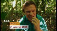 Світ навиворіт. Бразилія – дивись новий сезон з 31 жовтня на 1+1