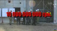Як розкрадають 10 мільярдів на будівництво підземних сховищ боєприпасів