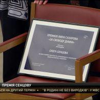 У Європарламенті вручили премію «За свободу думки» імені Сахарова, лауреатом якої став Олег Сенцов