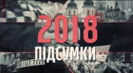 Підсумки 2018 року – Секретні матеріали