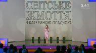 """""""Світське Жмоття"""" с Катериной Осадчей - #ШОУЮРЫ 1 выпуск"""